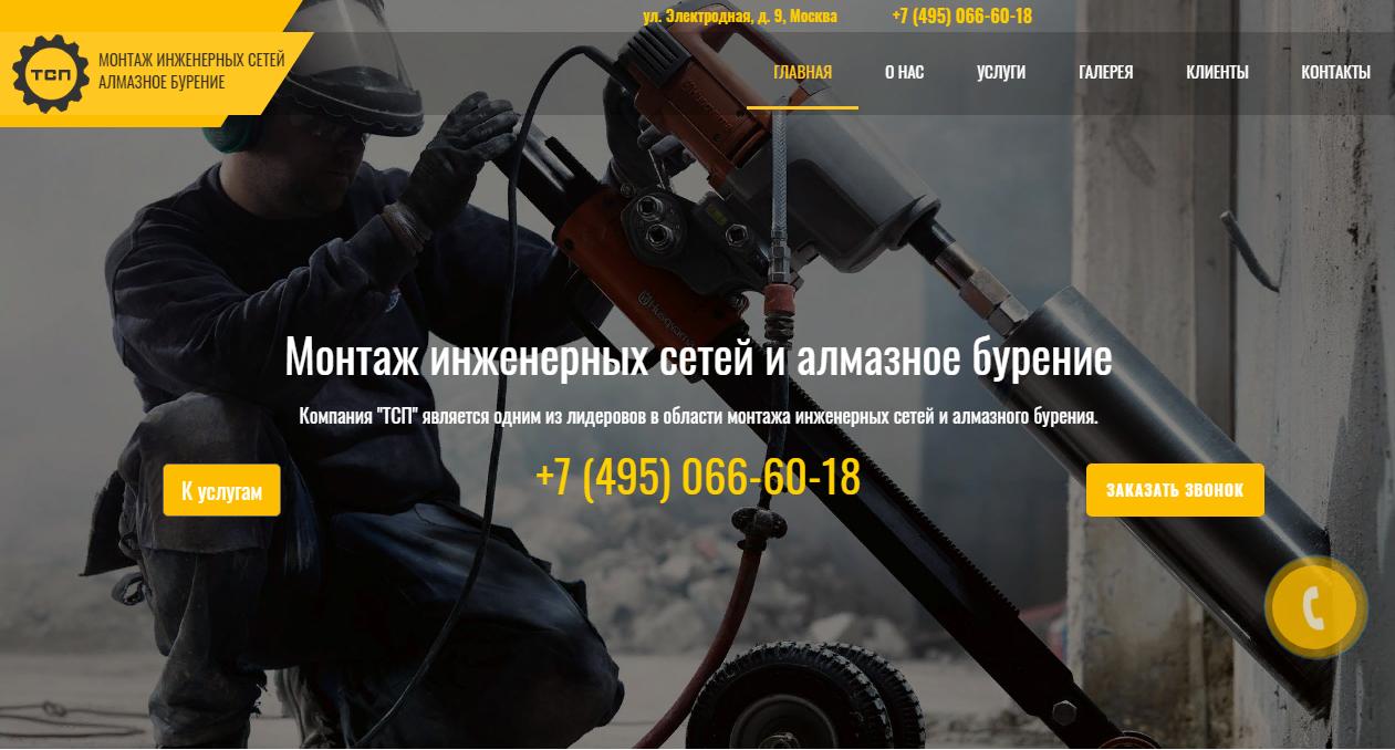 Компания ТСП АЛМАЗ
